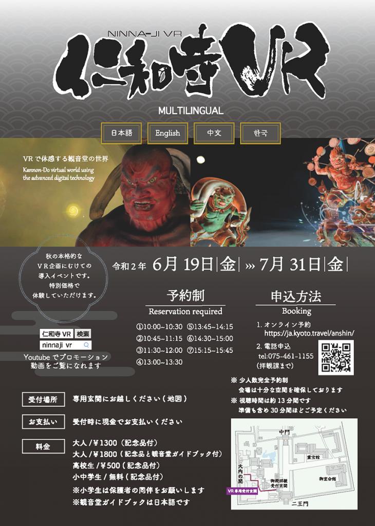 仁和寺VR~VRで体験する観音堂の世界