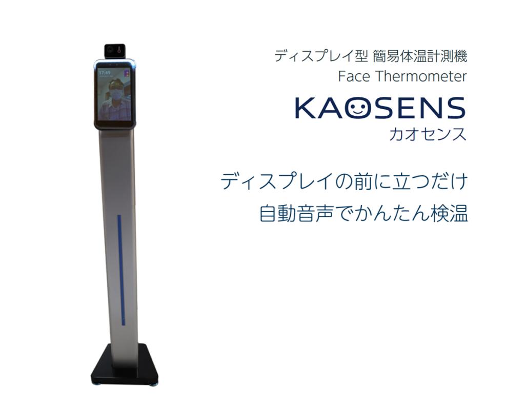 KAO2007C-001