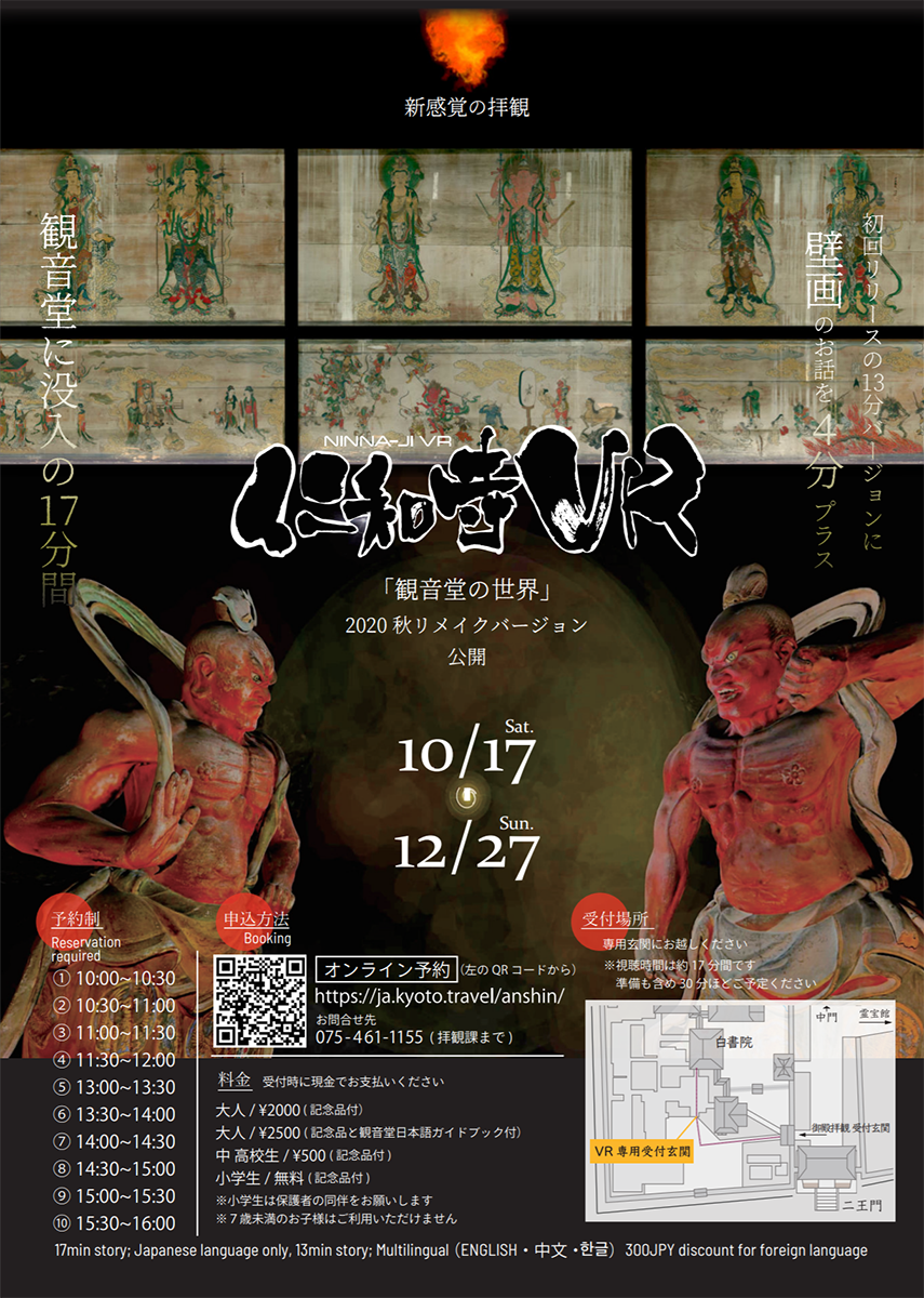 仁和寺VR「観音堂の世界」2020秋リメイクバージョン公開 チラシ(表)