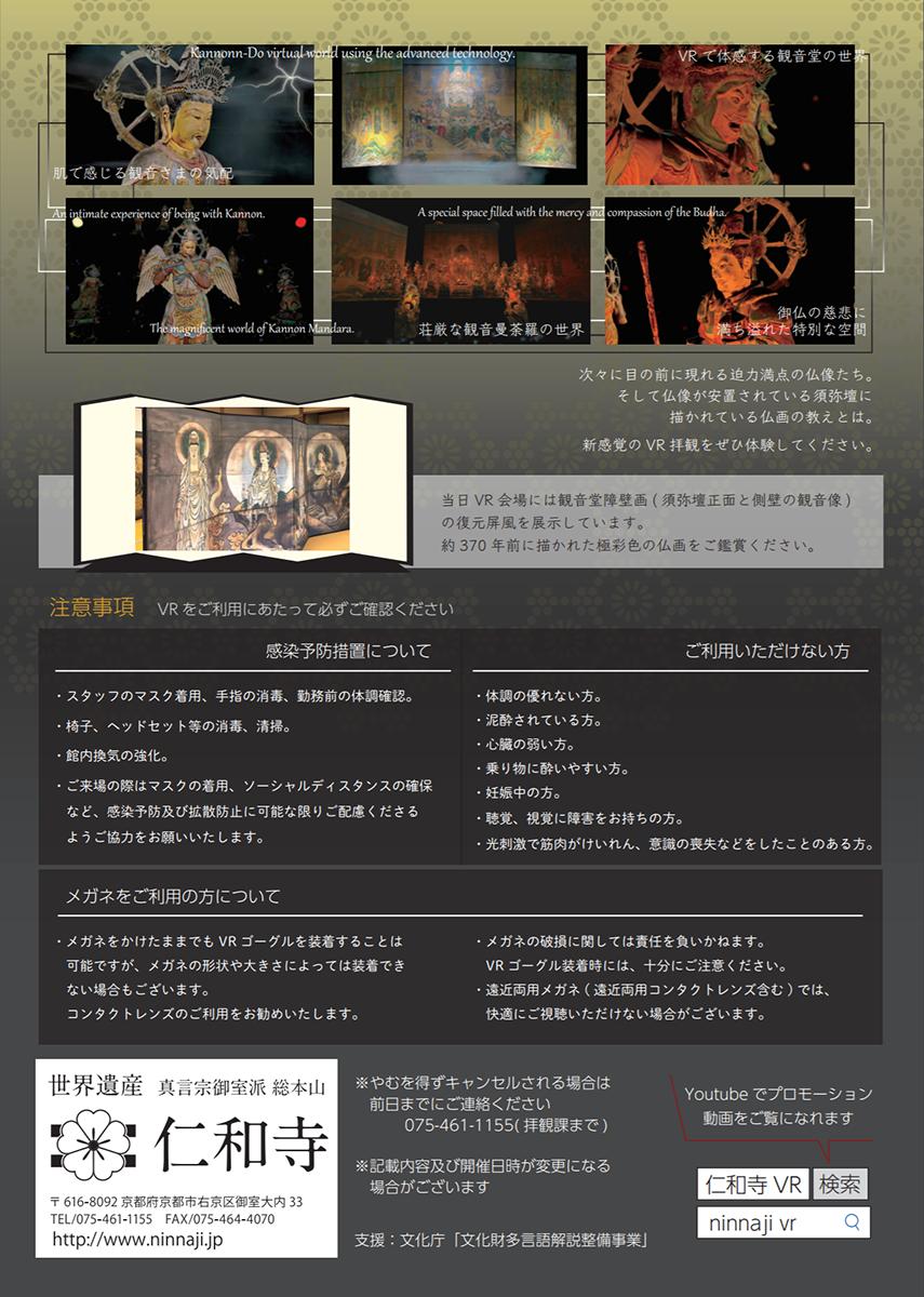 仁和寺VR「観音堂の世界」2020秋リメイクバージョン公開 チラシ(裏)